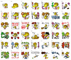 yoshida-kun stamp